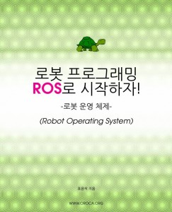 ROSBook KR korean
