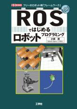 ros books japanese