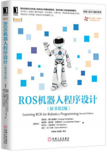 ros chinese3