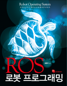 ros robot programming in korean