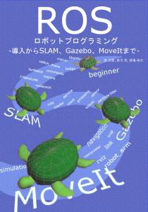 ros robot programming japanese